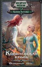 Котова И.В. - Королевская кровь. Огненный путь' обложка книги