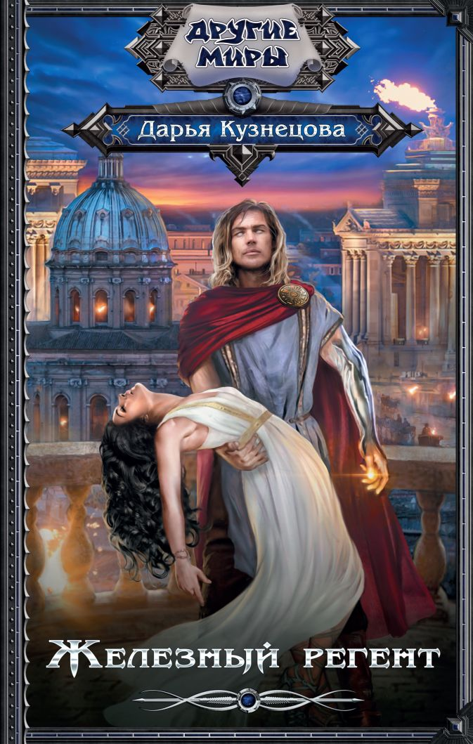 Дарья Кузнецова - Железный регент обложка книги