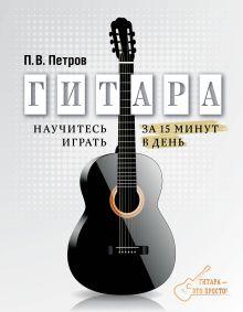 Гитара – это просто!