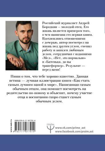 Как стать самым лучшим папой в мире Андрей Бородкин