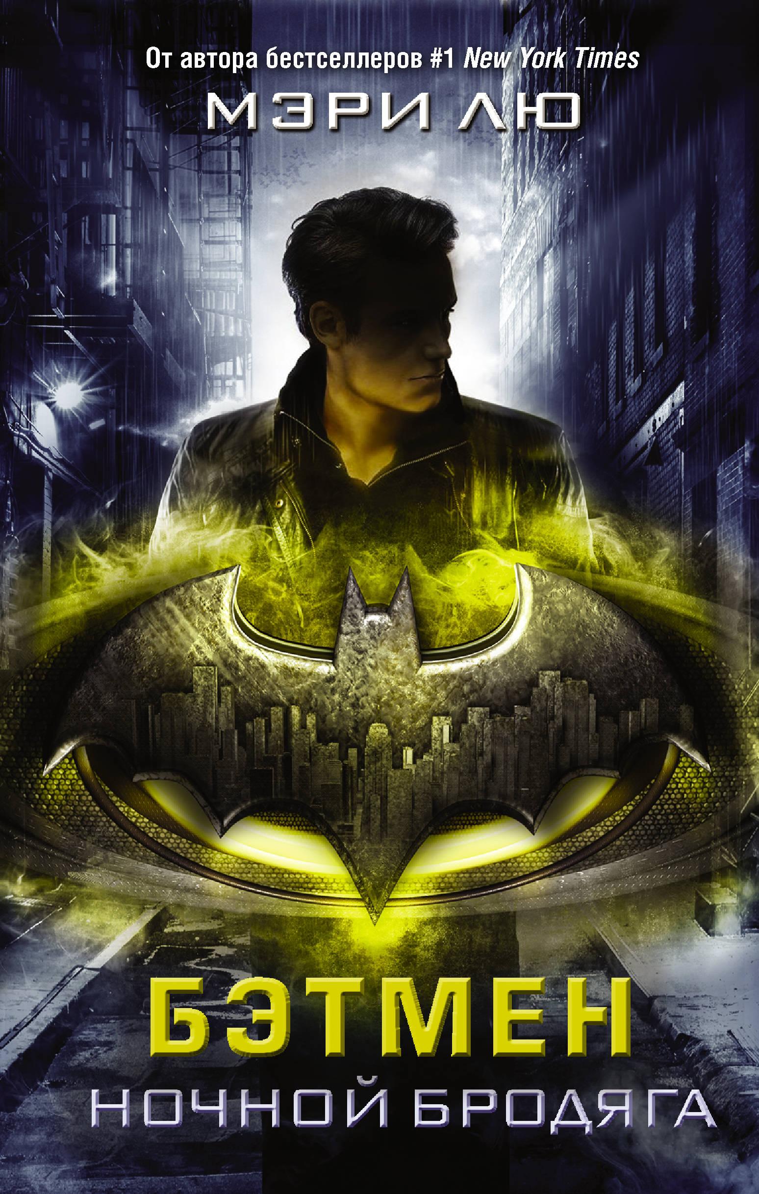 Лю М. Бэтмен. Ночной бродяга