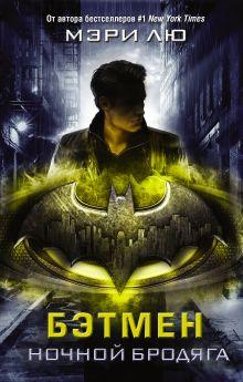Бестселлеры вселенной DC comics