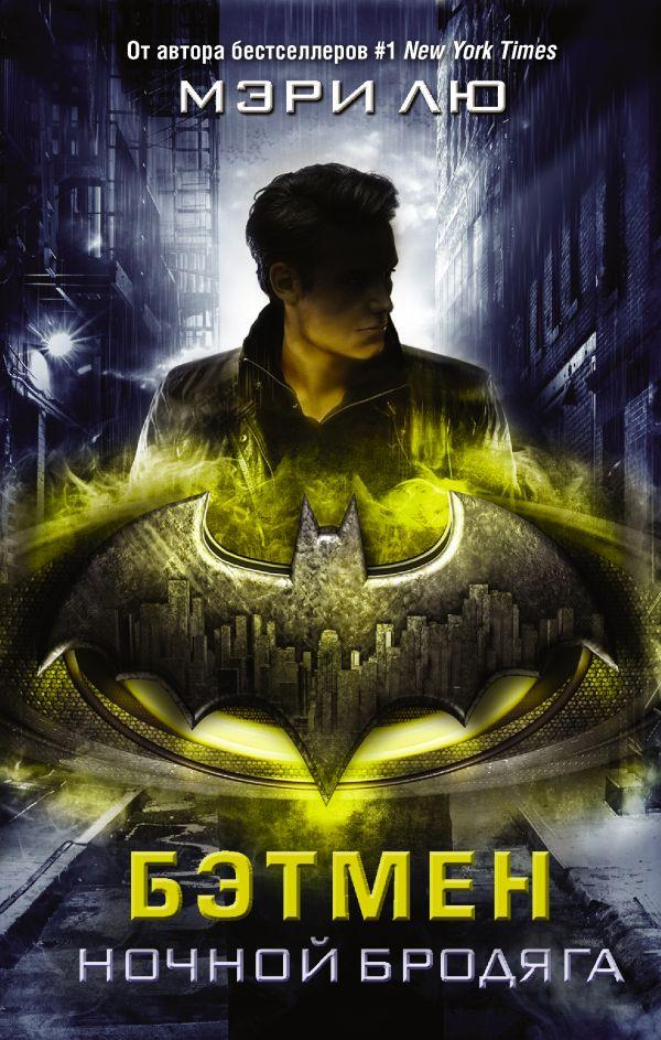 цена на Лю Мэри Бэтмен. Ночной бродяга