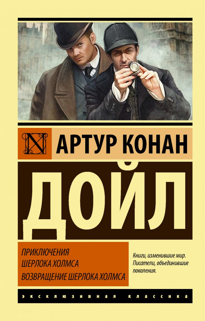 Артур Конан Дойл - Приключения Шерлока Холмса. Возвращение Шерлока Холмса обложка книги