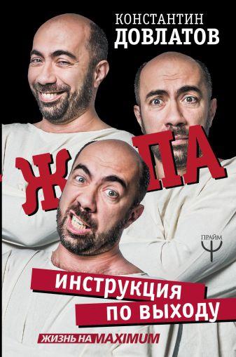 Константин Довлатов - Ж*па: инструкция по выходу обложка книги