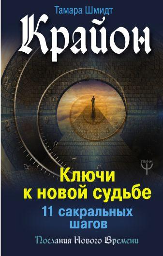 Тамара Шмидт - Крайон. Ключи к новой судьбе. 11 сакральных шагов обложка книги