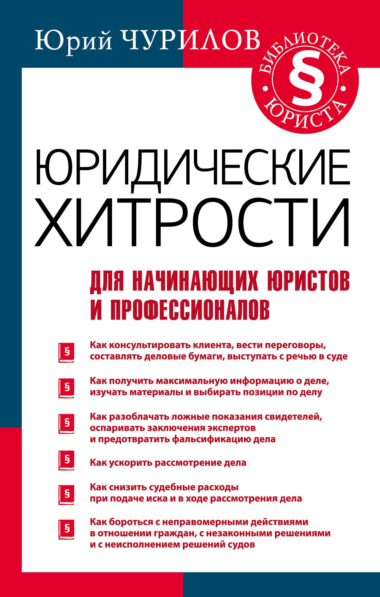 Юридические хитрости для начинающих юристов и профессионалов ( Чурилов Юрий  )