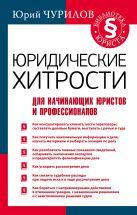 Юрий Чурилов - Юридические хитрости для начинающих юристов и профессионалов' обложка книги