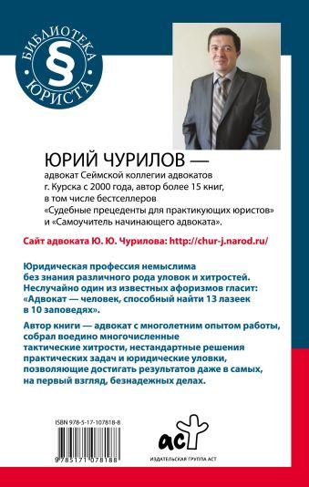 Юридические хитрости для начинающих юристов и профессионалов Юрий Чурилов