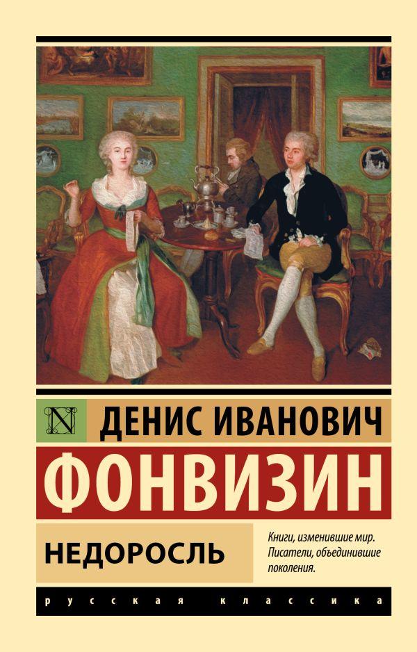 Фонвизин Денис Иванович Недоросль