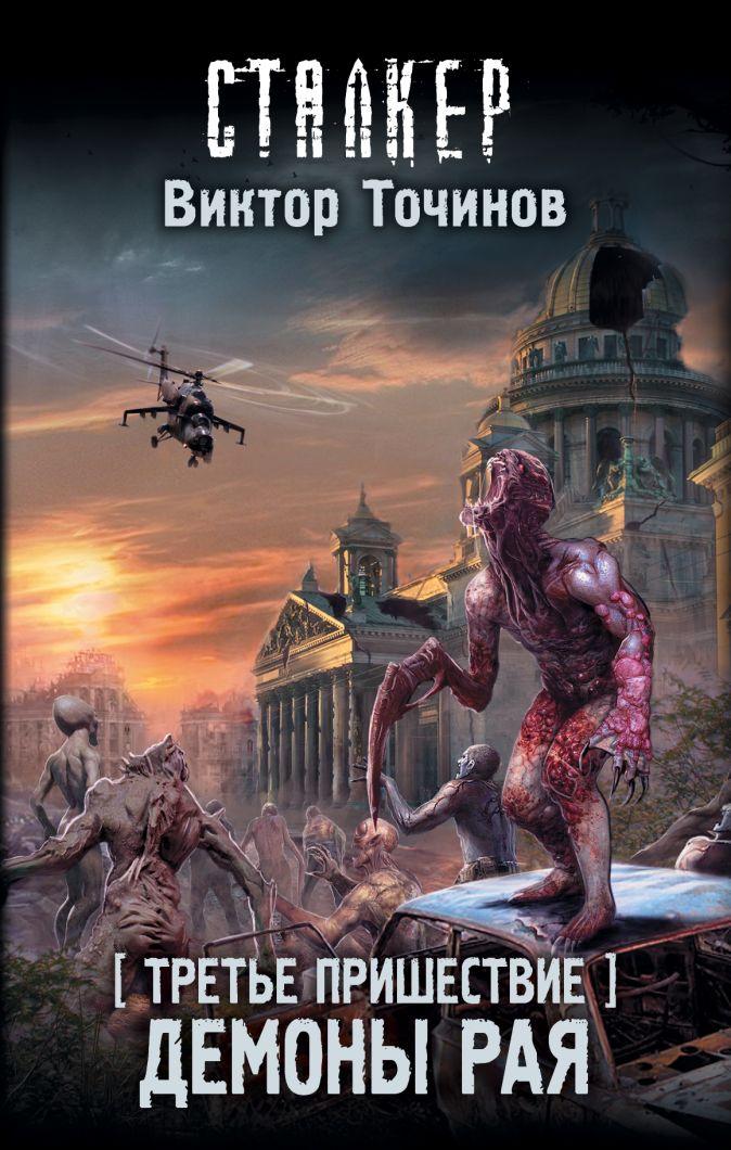 Виктор Точинов - Третье пришествие. Демоны Рая обложка книги