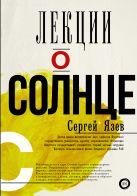 Сергей Язев - Лекции о Солнце' обложка книги
