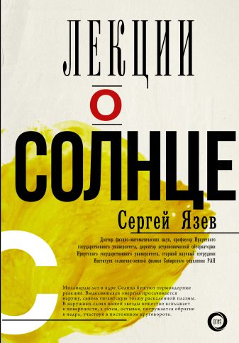 Сергей Язев - Лекции о Солнце обложка книги