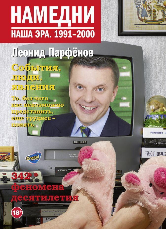 Леонид Парфенов - Намедни. Наша эра. 1991-2000 обложка книги