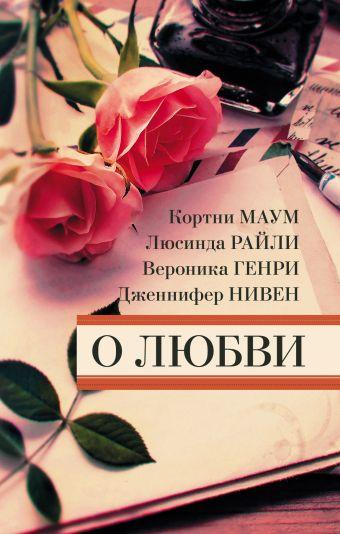 О любви К. Маум, Л. Райли, В. Генри, Д. Нивен