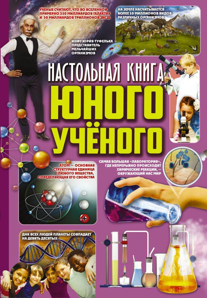 Настольная книга юного ученого Л. Вайткене, М. Филиппова
