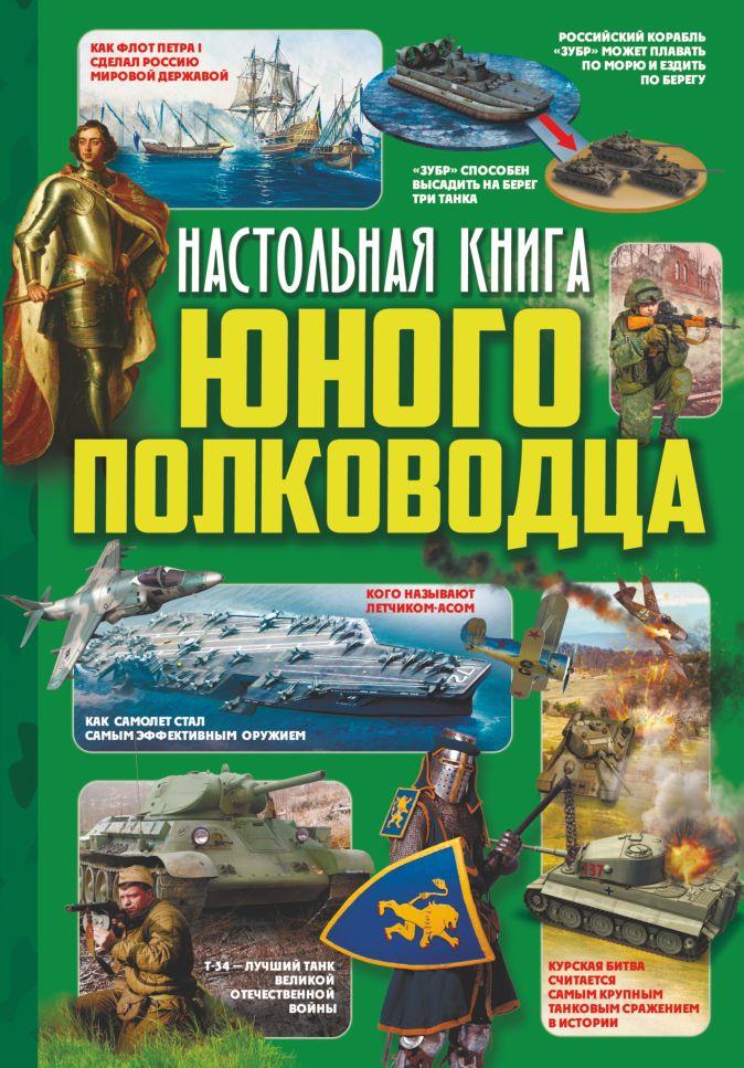 Настольная книга юного полководца В. Ликсо, А. Мороз