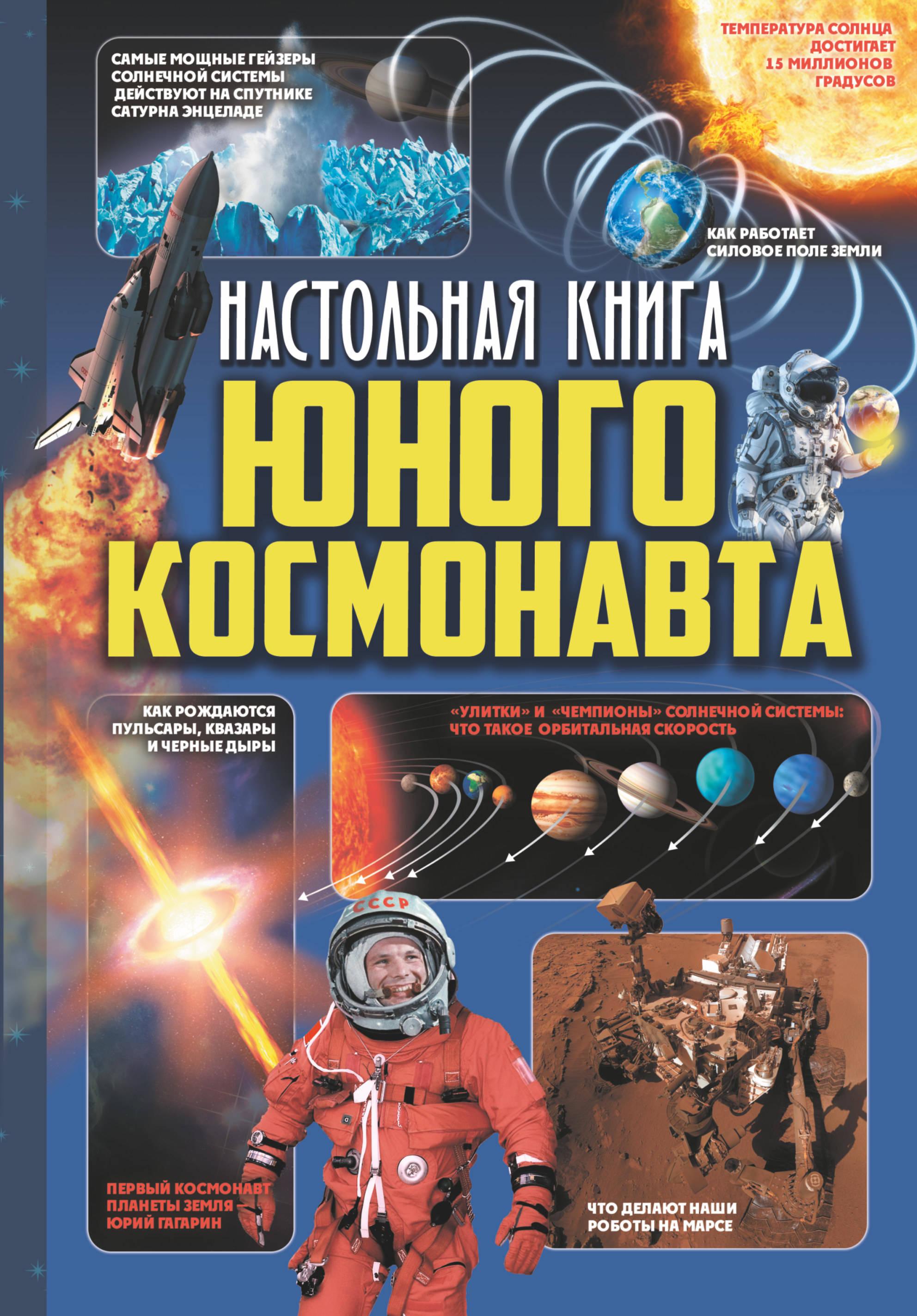 Купить со скидкой Настольная книга юного космонавта