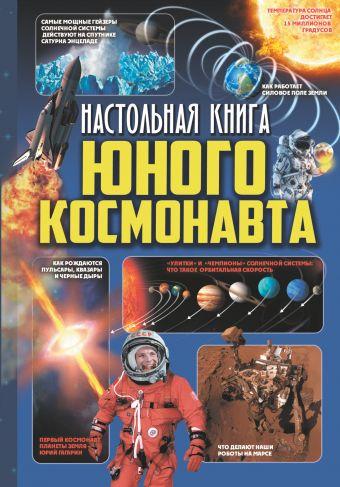 Настольная книга юного космонавта Кошевар Д.В., Мороз А.И.