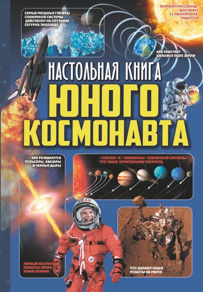 Д. Кошевар, А. Мороз - Настольная книга юного космонавта обложка книги