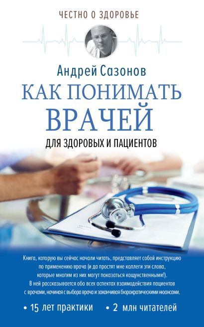 Как понимать врачей: для здоровых и пациентов - фото 1