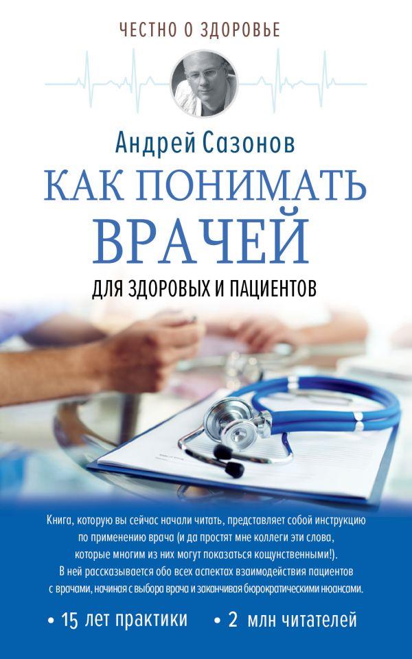 Сазонов Андрей Как понимать врачей: для здоровых и пациентов
