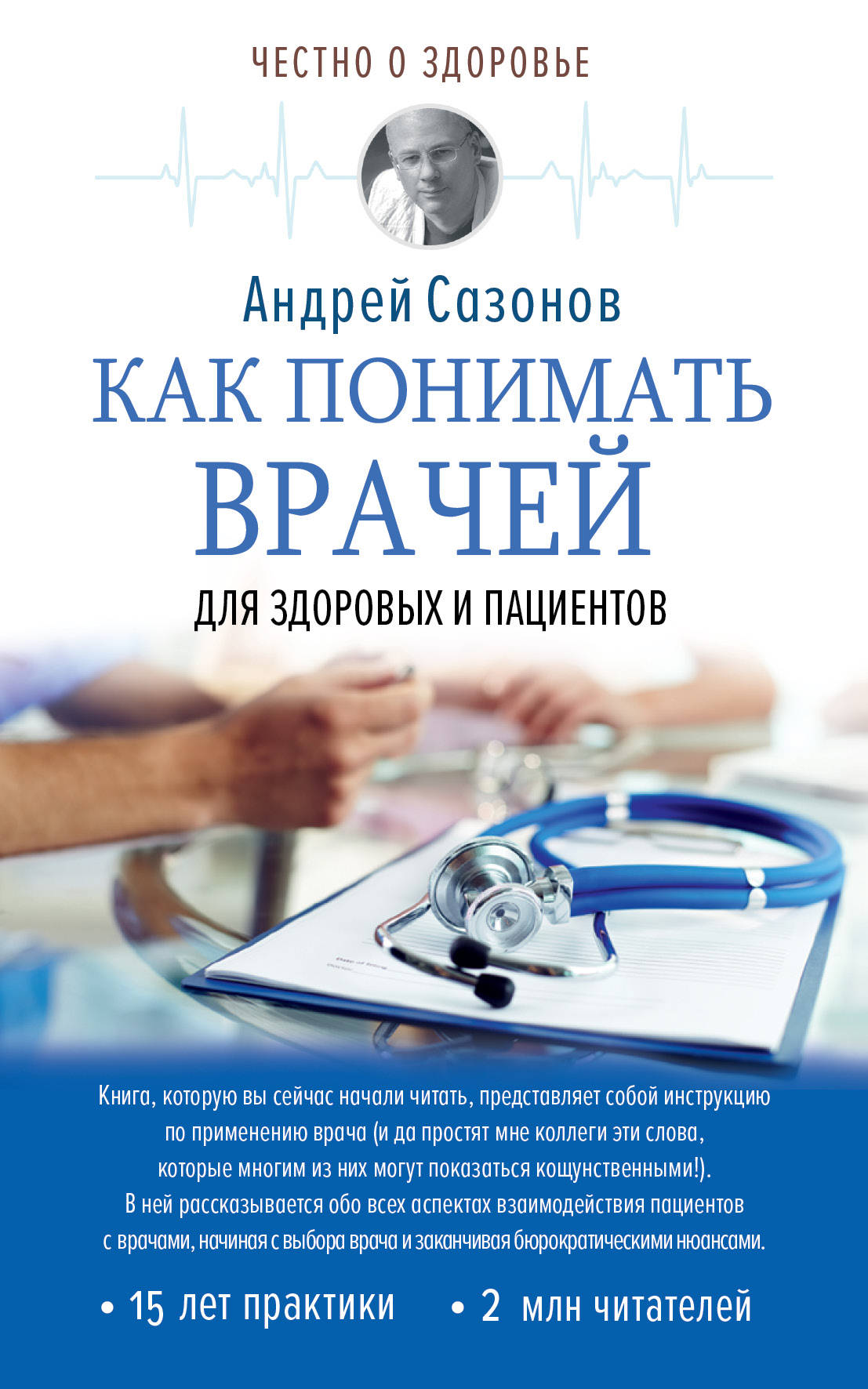 Как понимать врачей: для здоровых и пациентов ( Сазонов А.  )