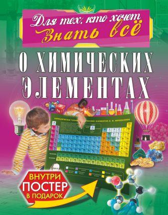 А. Спектор , Л. Лобанова - О химических элементах обложка книги