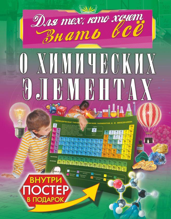 О химических элементах А. Спектор , Л. Лобанова