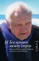 Елена Якович - И Бог ночует между строк' обложка книги