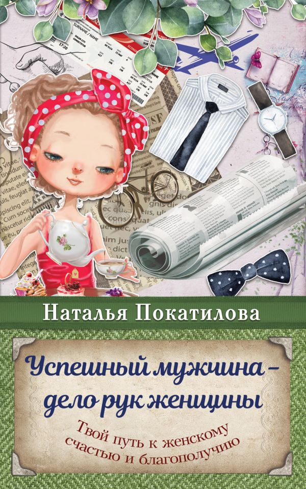 Покатилова Наталья Анатольевна Успешный мужчина - дело рук женщины. Твой путь к женскому счастью и благополучию