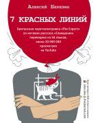 Алексей Березин - 7 красных линий' обложка книги