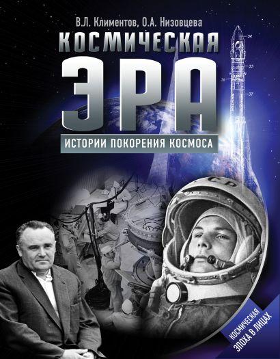 Космическая эра. Истории покорения космоса - фото 1