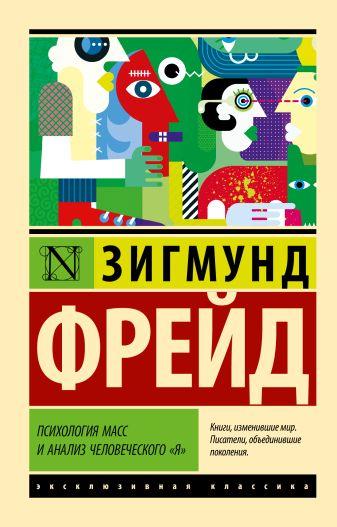 "Зигмунд Фрейд - Психология масс и анализ человеческого ""я"" обложка книги"