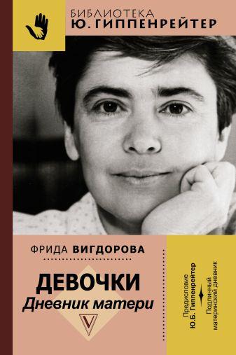 Вигдорова Ф.А., Гиппенрейтер Ю.Б. - Девочки. Дневник матери обложка книги