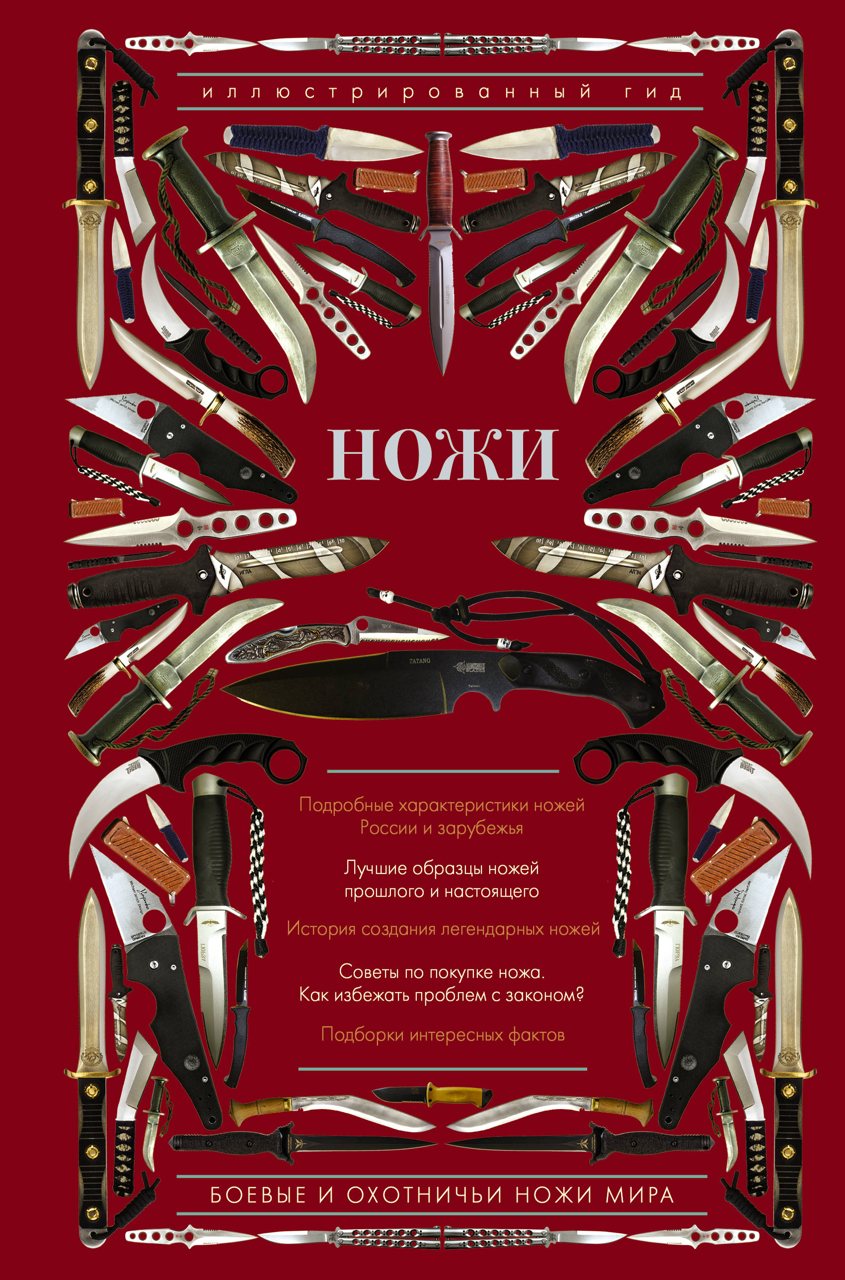 Дмитрий Силлов Ножи мира. Иллюстрированный гид стоимость