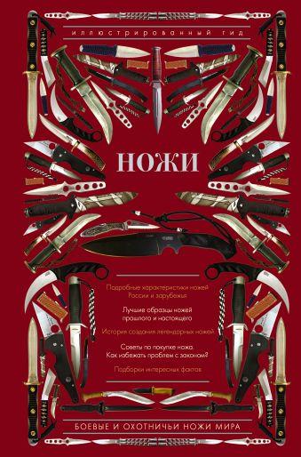 Ножи мира. Иллюстрированный гид Силлов Д.О.