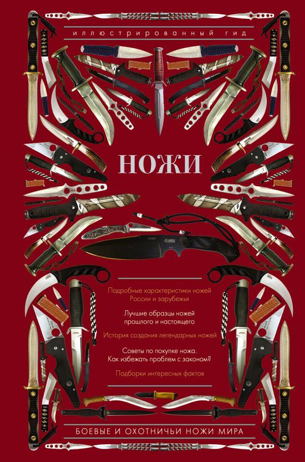 Zakazat.ru: Ножи мира. Иллюстрированный гид. Силлов Дмитрий Олегович