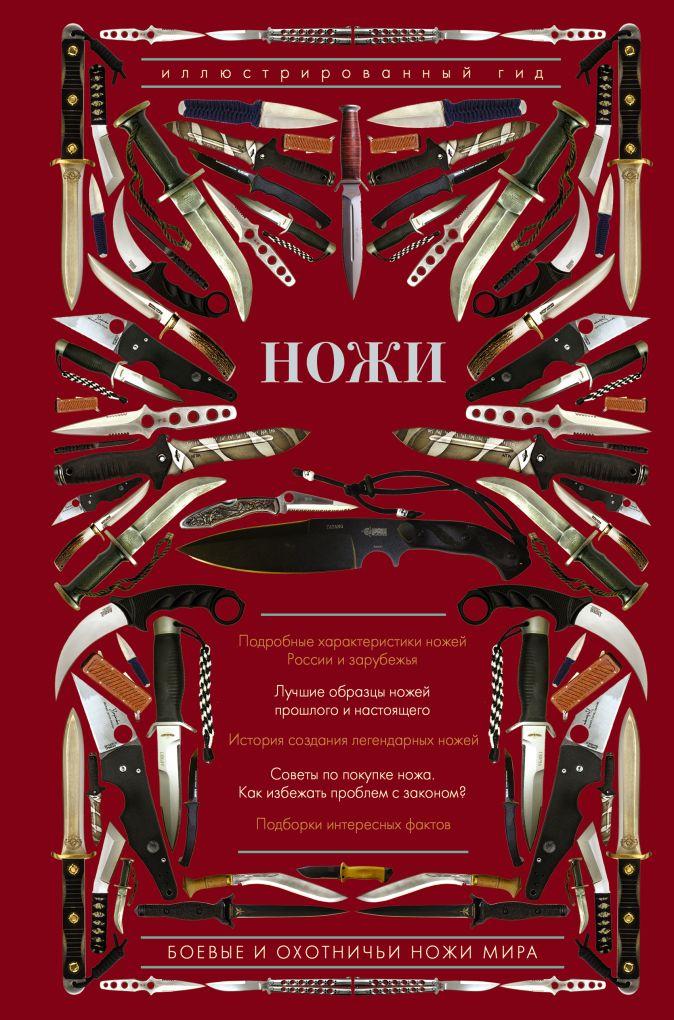 Дмитрий Силлов - Ножи мира. Иллюстрированный гид обложка книги