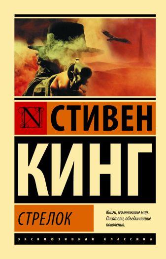 Стивен Кинг - Стрелок обложка книги