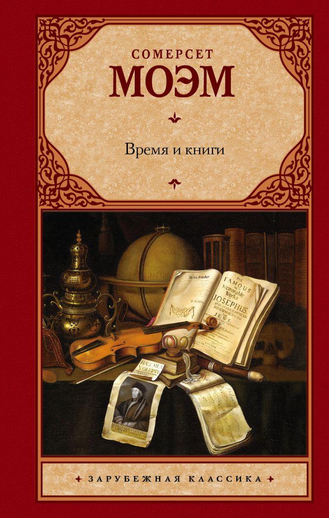 Сомерсет Моэм - Время и книги обложка книги