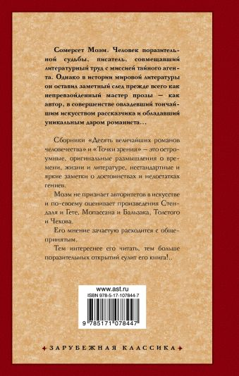 Время и книги Сомерсет Моэм