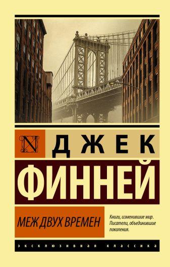 Джек Финней - Меж двух времен обложка книги