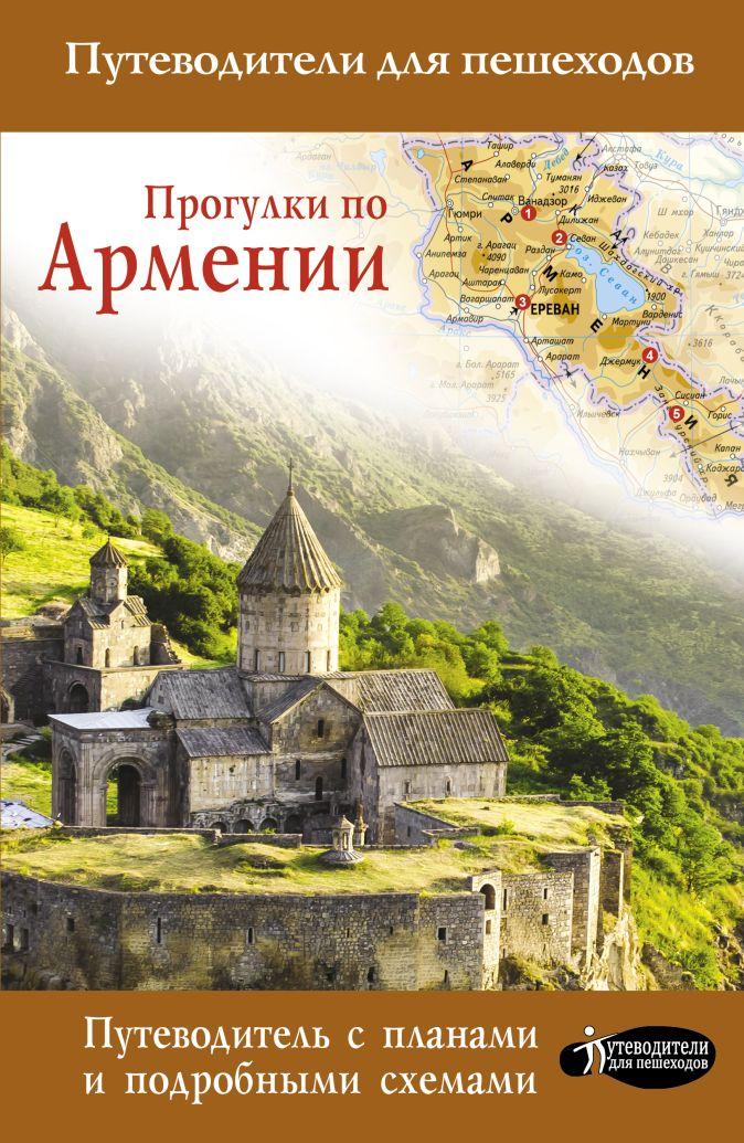 Головина Т.П. - Прогулки по Армении обложка книги