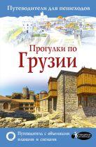 Мухранов А.Н. - Прогулки по Грузии' обложка книги