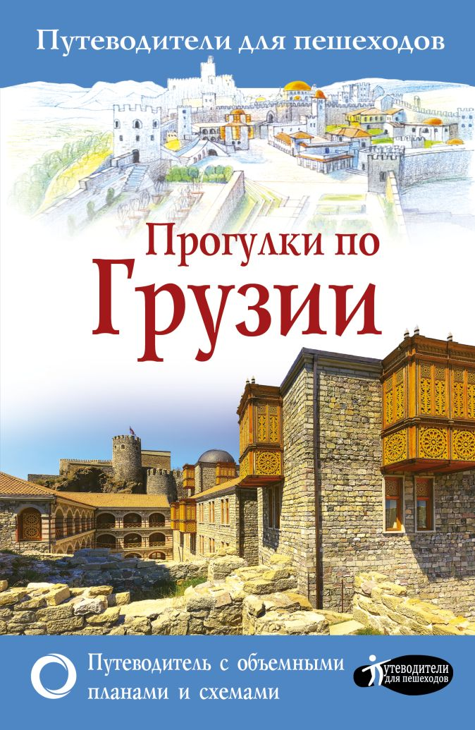 Мухранов А.Н. - Прогулки по Грузии обложка книги