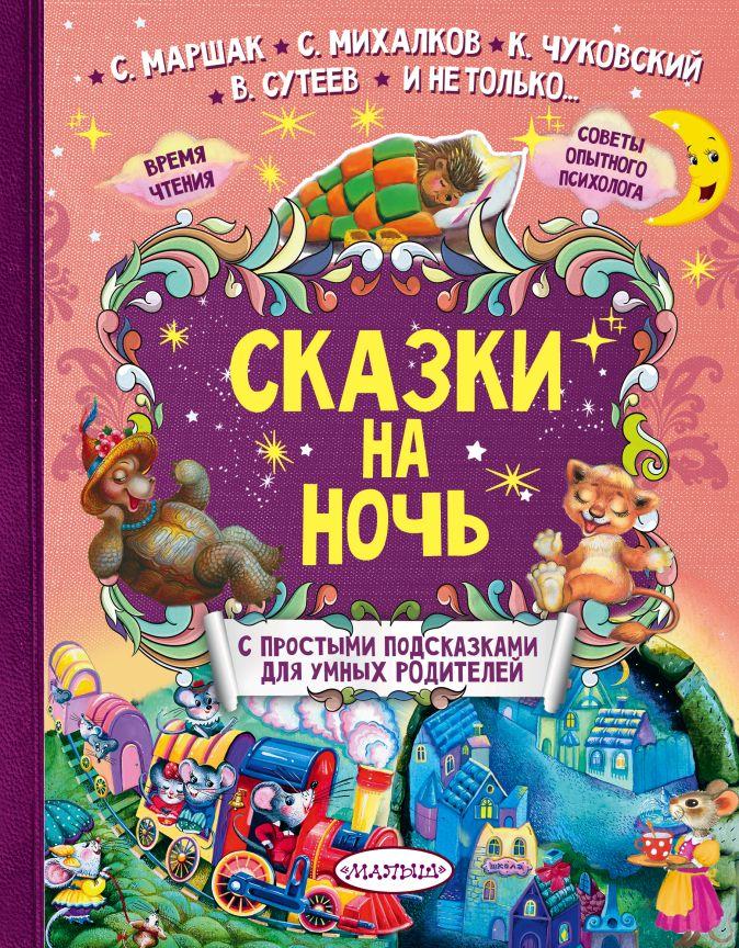 Терентьева И.А., Маршак С.Я., Сутеев В.Г. - Сказки на ночь обложка книги
