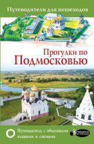 Лазуткина О.Д., Козлова В.Н. - Прогулки по Подмосковью' обложка книги