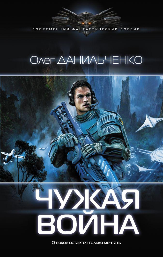 Олег Данильченко - Чужая война обложка книги