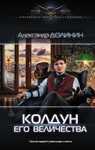 Долинин А.А. - Колдун Его Величества' обложка книги